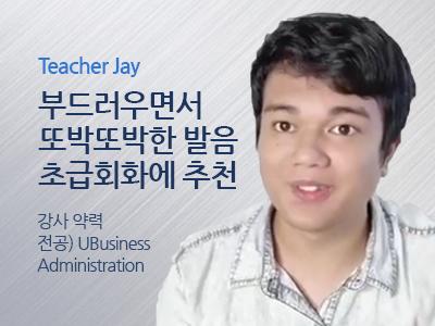 Jay 강사님