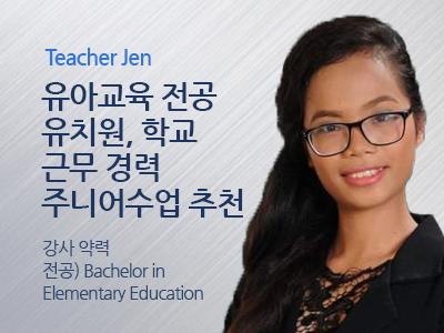 Jenny 강사님