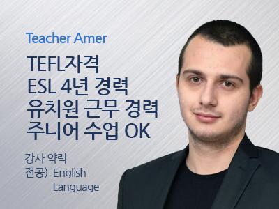 Amer 강사님