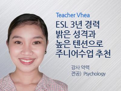 Vhea 강사님