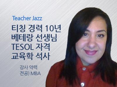 Jazz 강사님