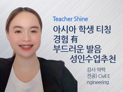 Shine 강사님